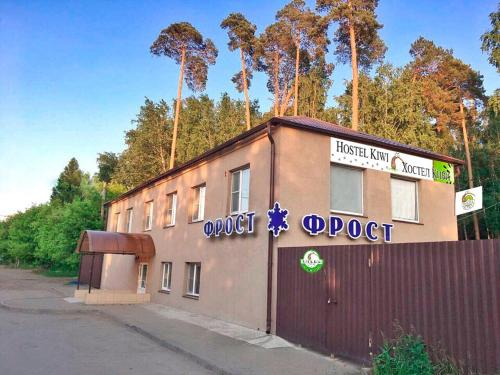 Hostel Kiwi, Shadrinskiy rayon