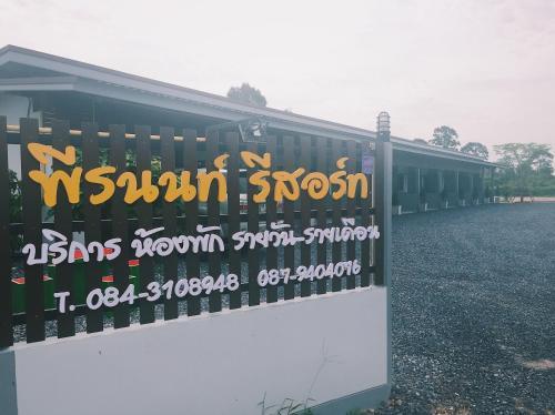 Peeranon Resort, Ban Na