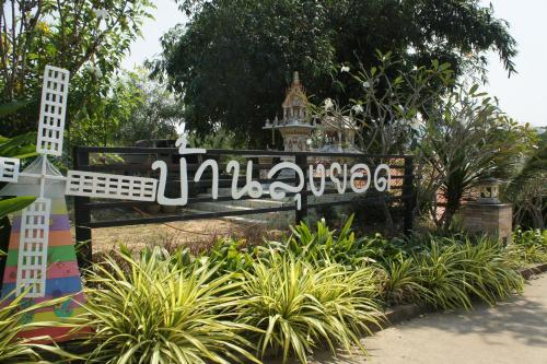 Baan Lung Yod, Kaeng Krachan