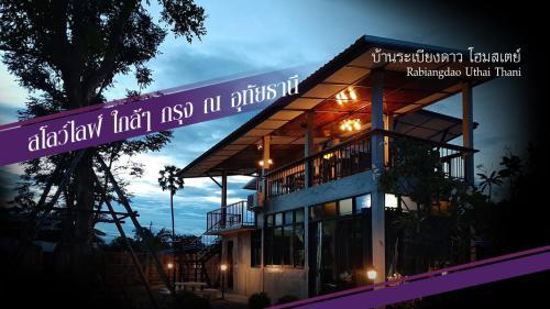 Baan Rabiangdao UthaiThani, Muang Uthai Thani