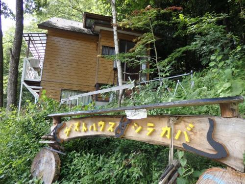 Fujimi Shirakaba Guest House, Fujimi