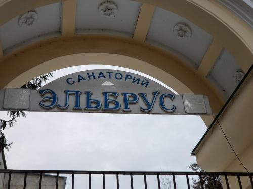 Санатории Эльбрус, Chegemskiy rayon