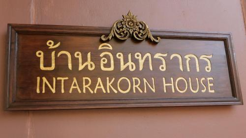 Baan Intarakorn, Phra Nakhon Si Ayutthaya