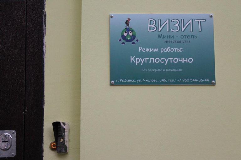 Mini-hotel Vizit - Hostel, Rybinskiy rayon