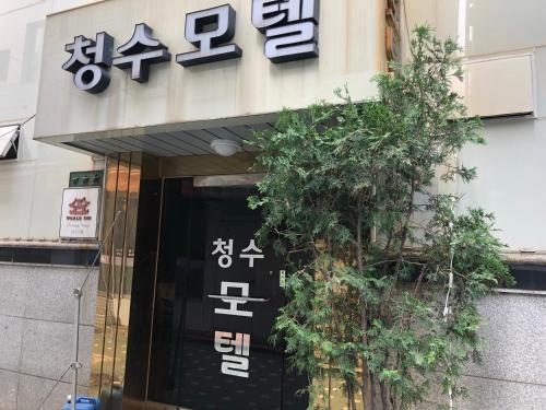 Chungsu Motel, Seongbuk