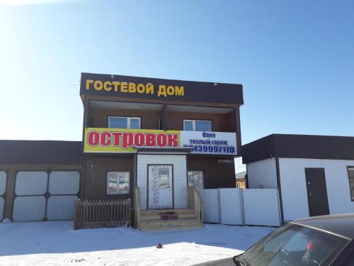 Островок, Kosh-Agachskiy rayon