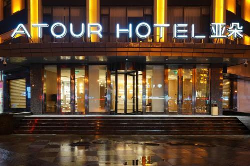 Atour Hotel Beijing Road Jilin, Jilin