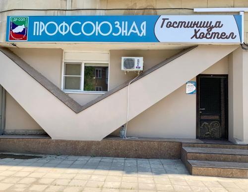 Profsouznaya Hostel, Makhachkala gorsovet