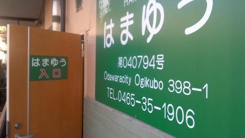 guesthouse はまゆう, Odawara