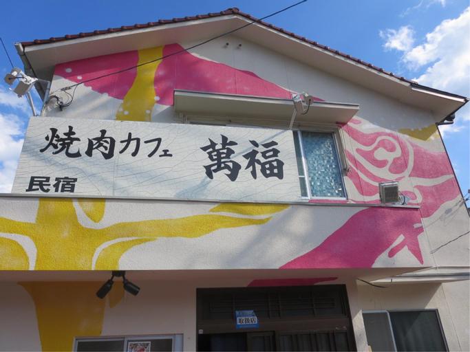 Yakiniku Minshuku Manpuku, Higashihiroshima