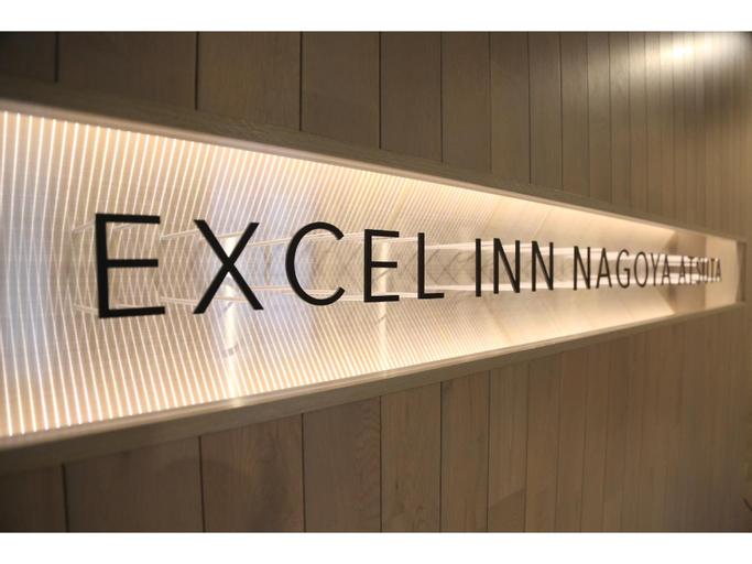 Excel Inn Naya Atsuta, Nagoya