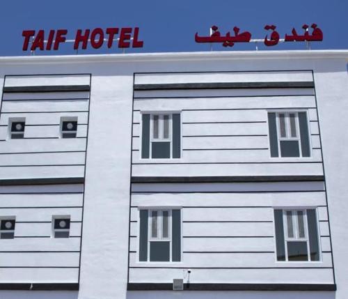 Taif Hotel Oman, Ibra