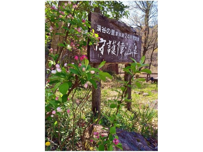 Shujin Onsen, Oguni