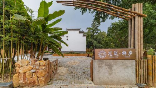 Floral Hotel · Ping Lu Huzhou, Huzhou