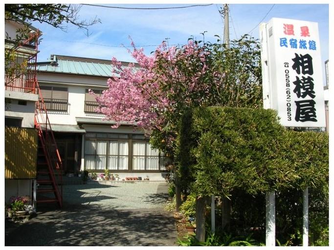 Sagamiya, Minamiizu
