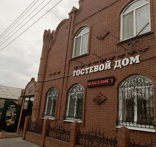 Гостевои дом, Ul'yanovsk