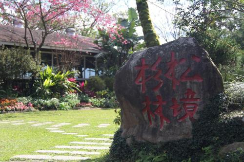 Shanlin Songjing Leisure Farm, Miaoli