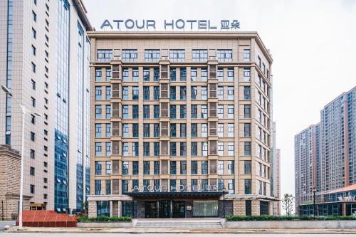 Atour Hotel (Jurong Baohua Xianlin Avenue), Zhenjiang