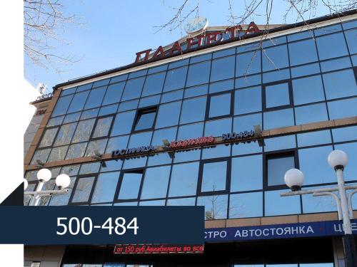 Гостиничныи комплекс «Планета», Irkutsk