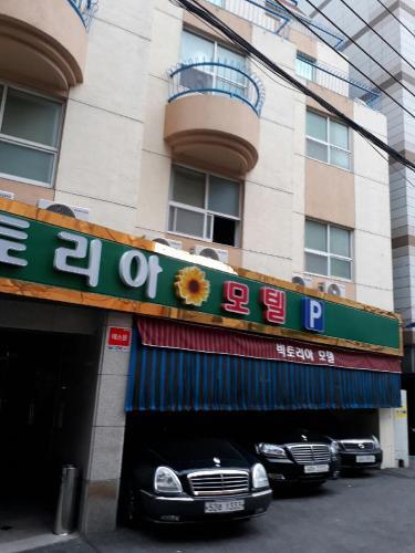 Busan Victoria Motel, Dongnae