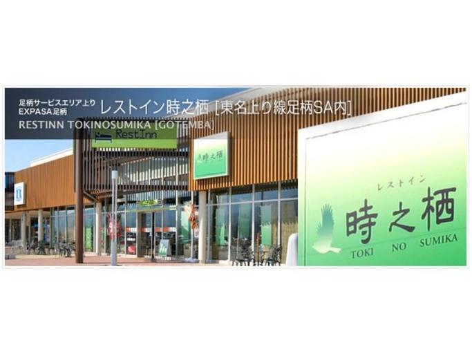 Rest Inn Tokinosumika, Gotemba