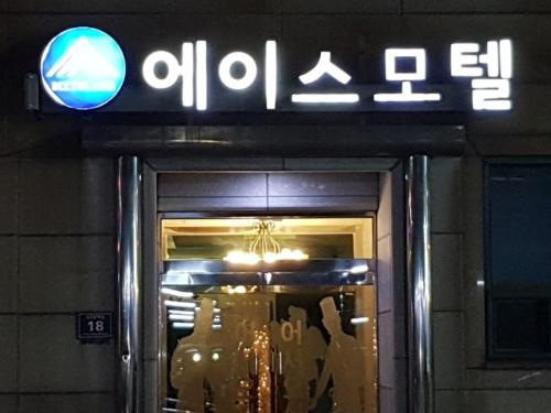 Ace Motel, Siheung