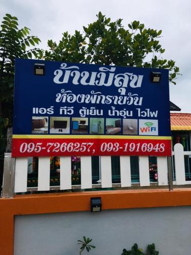 บ้านมีสุข Happy house, Muang Lamphun