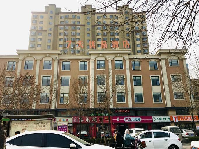 7 Days Premium·Binzhou People's Hospital, Binzhou