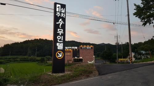 Hotel Soo, Okcheon