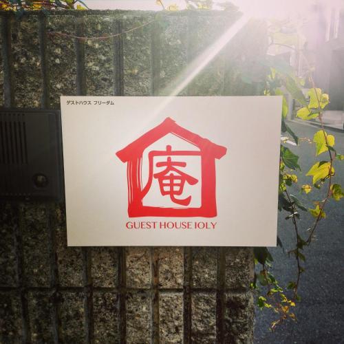 ゲストハウス庵(いおり)大阪 GUEST HOUSE IOLY OSAKA, Matsubara