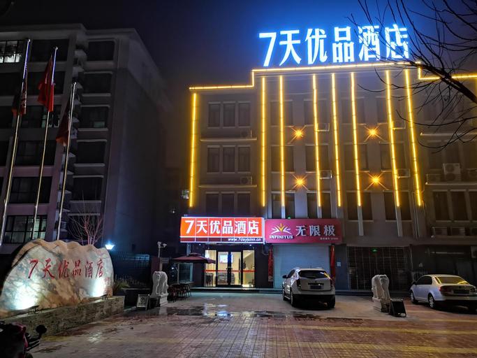 7 Days Premium·Xingtai Country Commercial Street Nanyan Tianguang Xingfuli, Xingtai