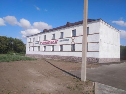 Отель FC Ruzayevka KZ, Tselinniy