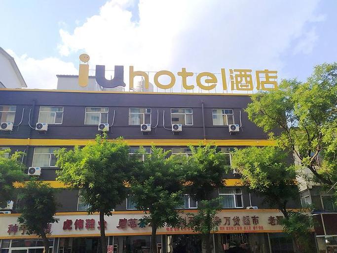 IU Hotel·Yangquan Xinjian Street Tianqiao, Yangquan