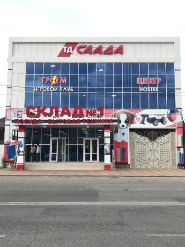 "Hostel ""CENTR"" прямо в центре Грозного, Groznyy"