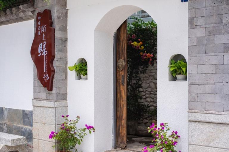 Dali Haidu Hotel, Dali Bai