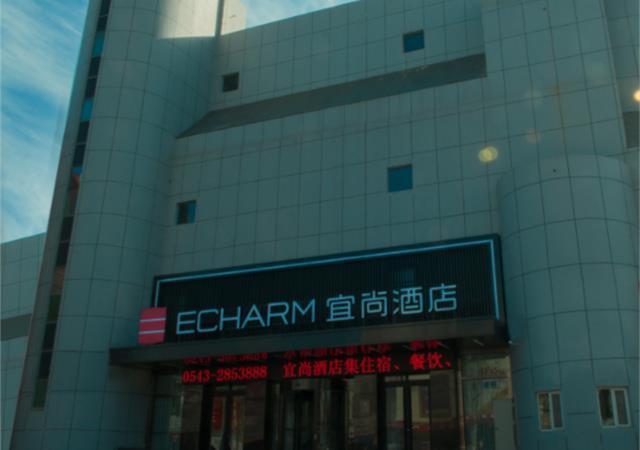 Echarm Hotel Binzhou Boxing Yinzuo, Binzhou