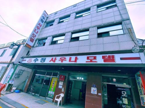 Sujung Motel with Free Sauna, Gyeongju