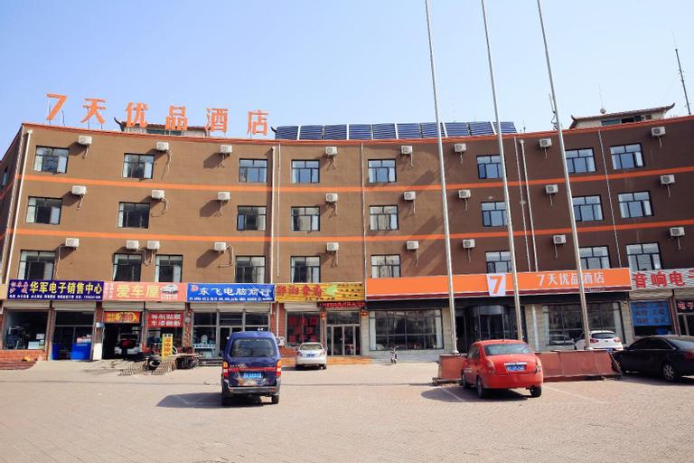 7 Days Premium·Zhangjiakou Huailai Shacheng, Zhangjiakou