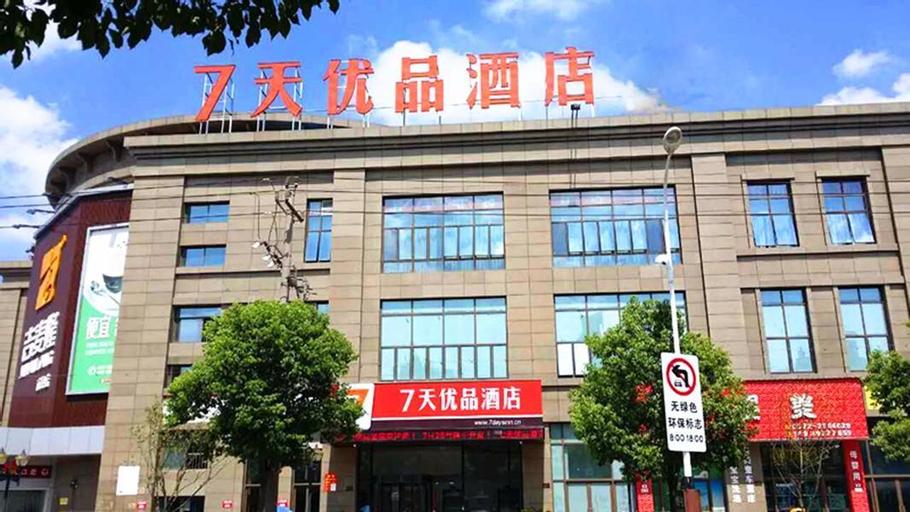 7 Days Premium·Huzhou Nanxun Ancient Town Main Entrance, Huzhou
