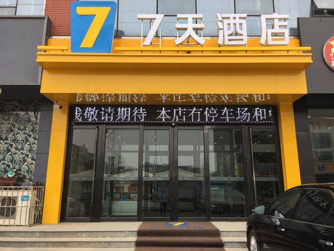 7 Days Inn·Xingtai Qinghe Taishan Road, Xingtai