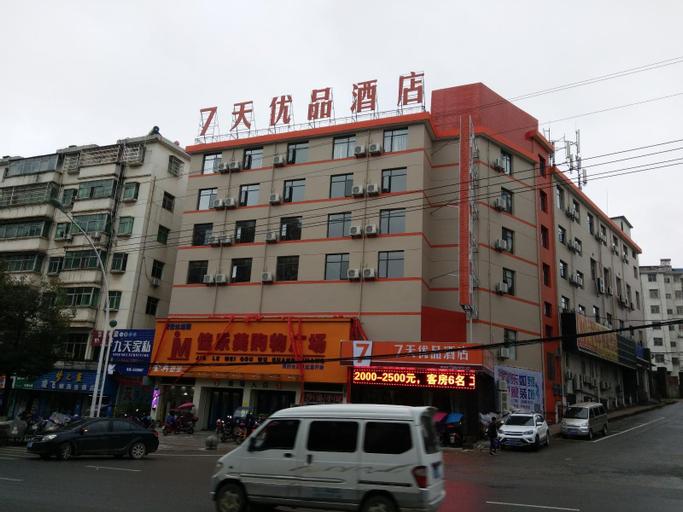 7 Days Premium·Jiujiang De'an First Avenue, Jiujiang