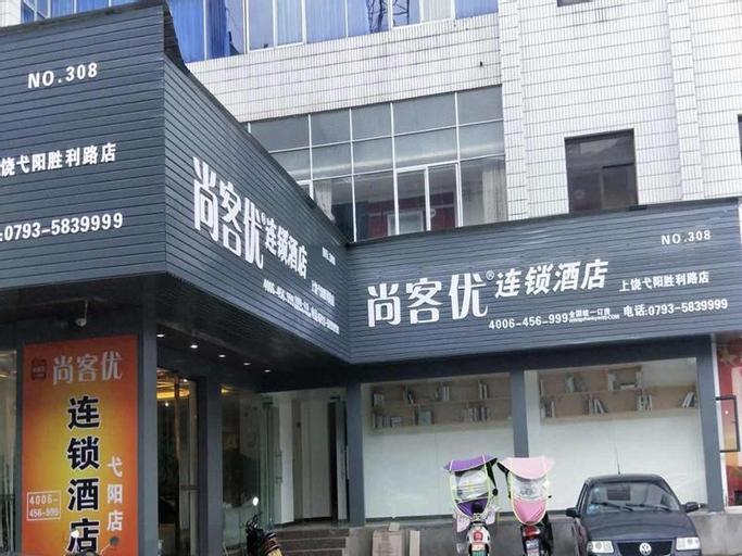 Thank Inn Hotel Jiangxi Shangrao Yiyang Shengli Road, Shangrao