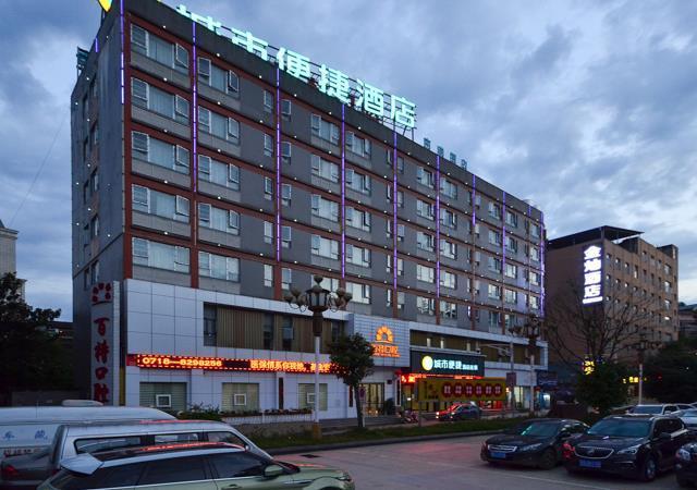 City Comfort Inn Enshi Hangkong Avenue, Enshi Tujia and Miao