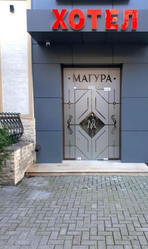 Hotel Magura, Haskovo
