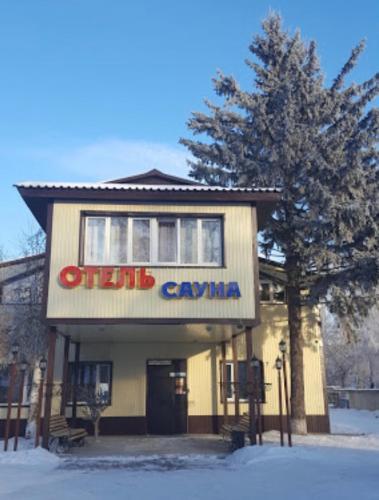Elochka Hotel, Usol'e-Sibirskoye