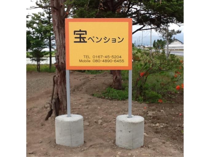 Takara Pension, Nakafurano
