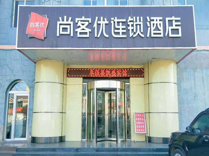 Thank Inn Hotel Hebei Hengshui Zaoqiang Fuqiang Road, Hengshui