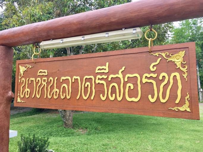 Nahinlad Resort, Pak Phli