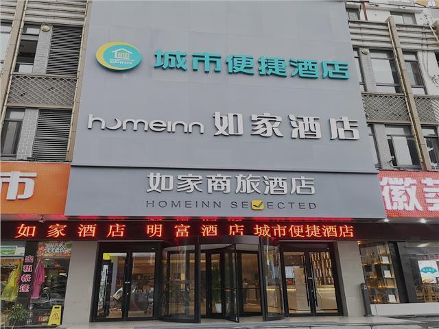 City Comfort Inn Huangshan Scenic Spot Nandamen Transfer Center, Huangshan