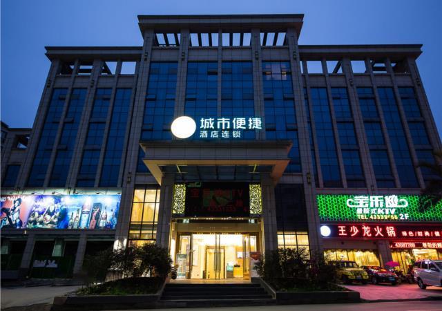 City Comfort Inn Chongqing Dazu Shuangqiao, Chongqing